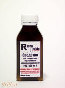 """Средство для холодного химического окрашивания воронения стали """"Raven Urchin Lab"""", 100 мл"""